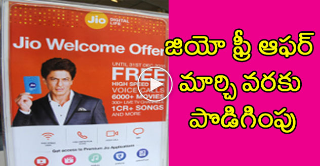 Reliance Jio Welcome Offer May Extend till March 2017