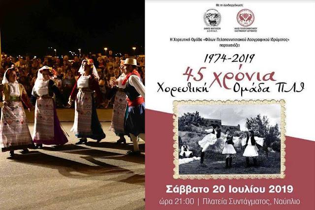 45 χρόνια προσφοράς στον πολιτισμό από το Πελοποννησιακό Λαογραφικό Ίδρυμα στο Ναύπλιο