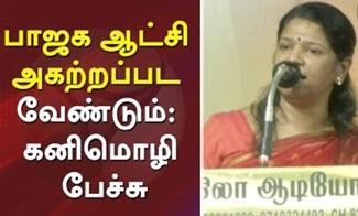 Kanimozhi Latest Speech | BJP | AIADMK | Karunanidhi