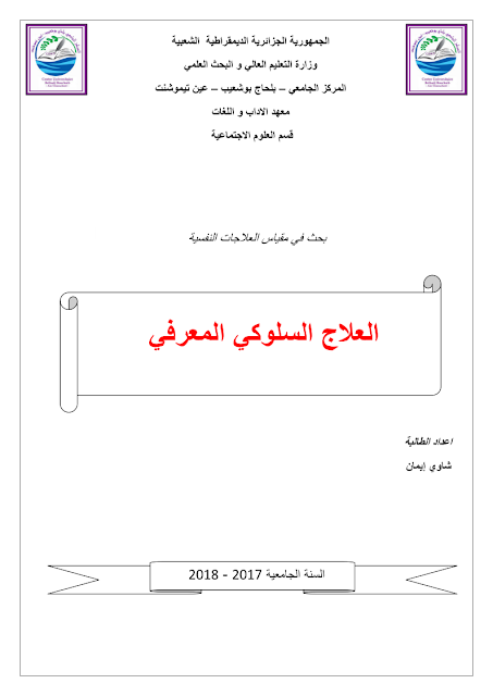 بحث كامل  العلاج السلوكي المعرفي   PDF