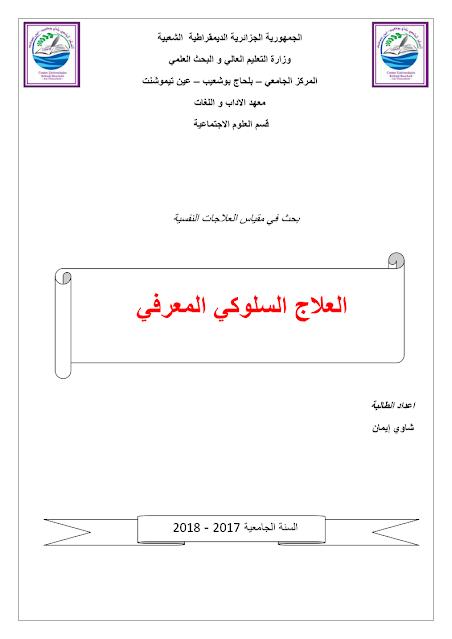 بحث حول العلاج المعرفي السلوكي pdf