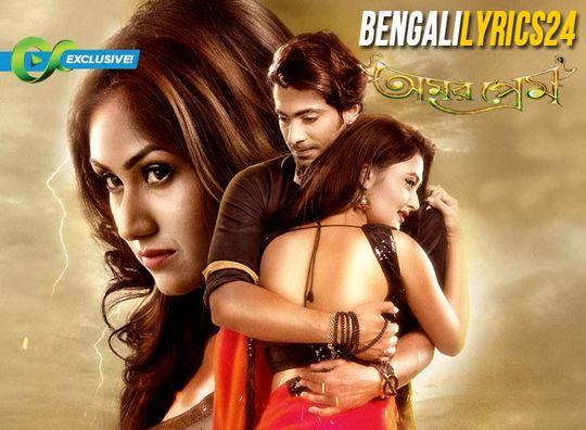Amar Prem - Title Song