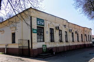 Павлоград. Ул. Шевченко, 138а. БТИ