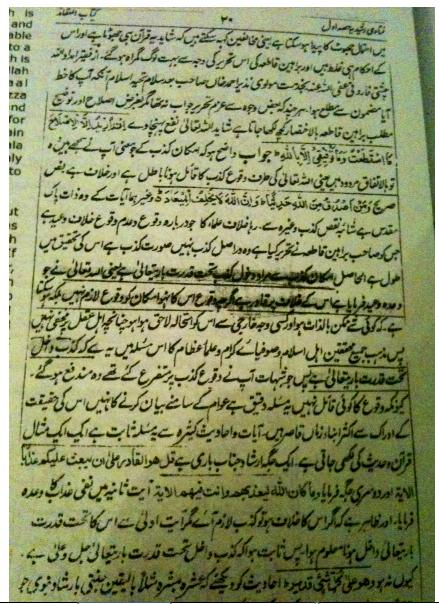 kaynoclop - Kitab e mirdad in urdu
