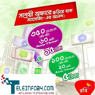 Robi SMS and Social Internet Pack Offer 2016