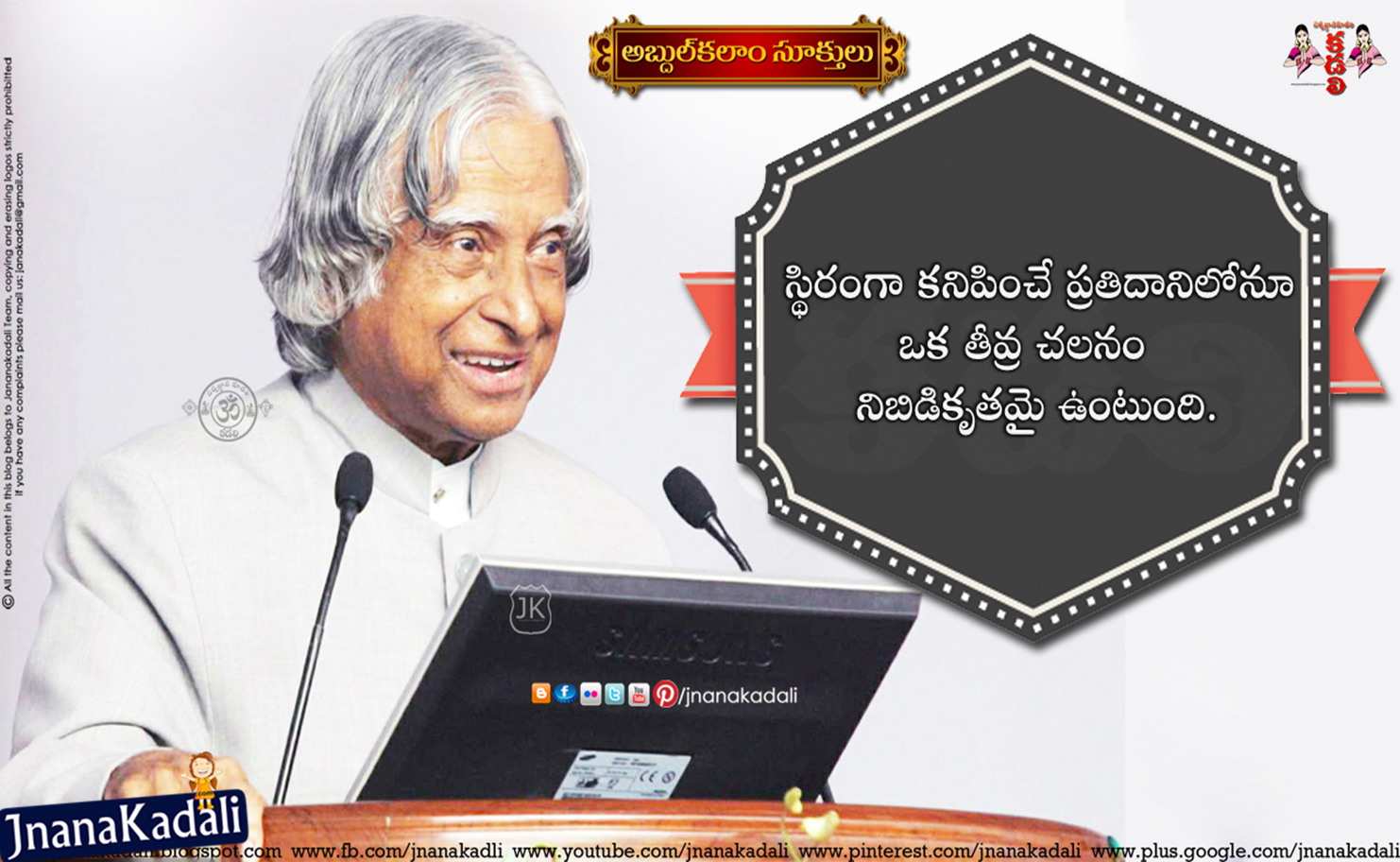 abdul kalam best telugu motivational quotations with hd