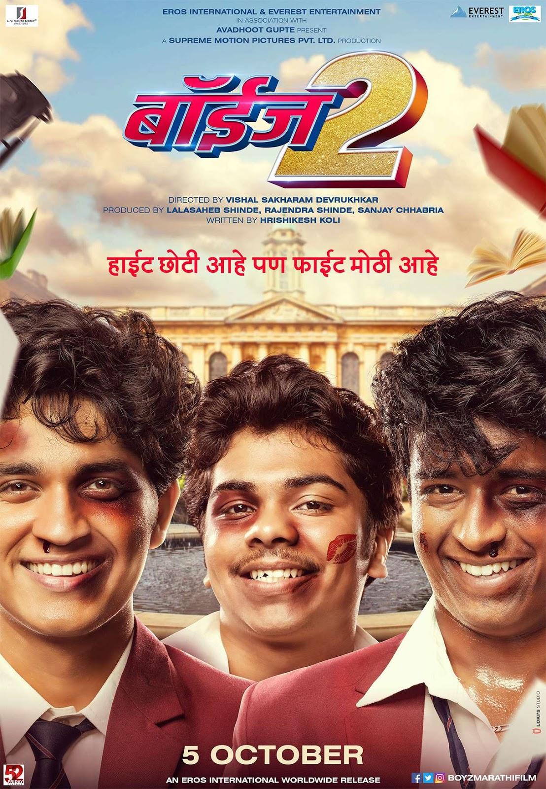 बॉईज २ मराठी चित्रपटाचे पोस्टर - मराठी चित्रपट | Boyz 2 Marathi Movie Poster - Marathi Movie