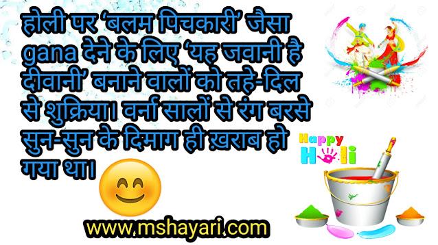 Funny Jokes for Holi, Holi Funny Shayari