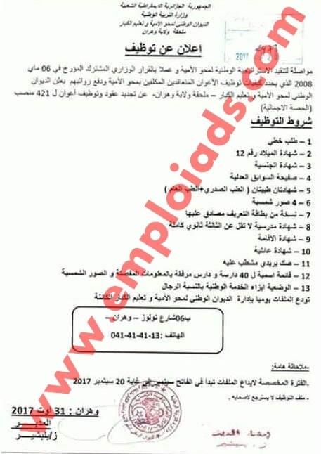 اعلان عن توظيف بالديوان الوطني لمحو الامية ملحقة 421 منصب ولاية وهران سبتمبر 2017