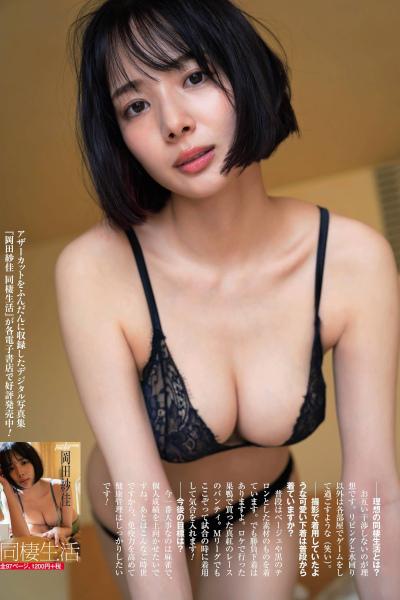 Sayaka Okada 岡田紗佳, Shukan Post 2020.07.24 (週刊ポスト 2020年7月24日号)