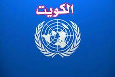 توظيف فوري في برنامج الأمم المتحدة  الانماىي ( الأولوية للكويتيين )