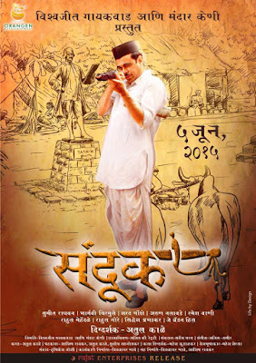Sandook 2015 Marathi DVDScr 700mb