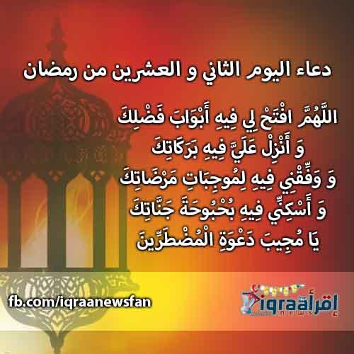 """""""ادعية رمضان"""" دعاء اليوم الثاني والعشرين من رمضان , دعاء اليوم 22 وفضل دعاء اليوم"""