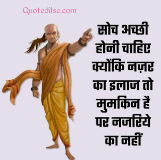 motivational chanakya niti in hindi