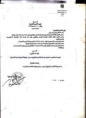 اقالة رئيس مركز ومدينة طامية بالفيوم بسبب مخالفاته وعودته لعمله الاصلي