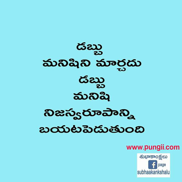 Best Telugu Inspirational Quotes On Success  With HD Images Download