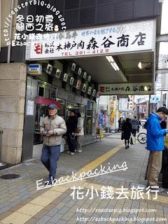 神戶森谷商店