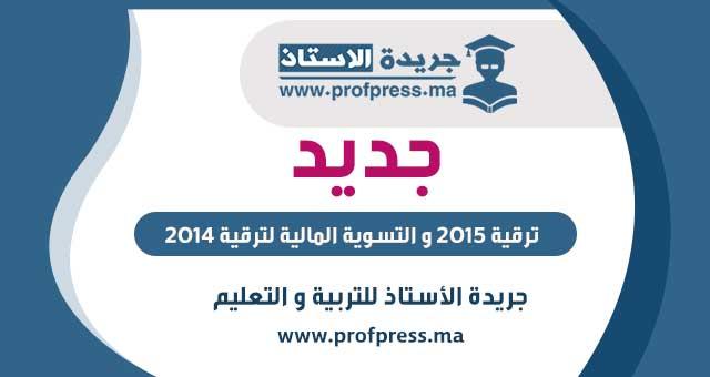 جديد ترقية 2015 و التسوية المالية لترقية 2014