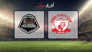 مشاهدة مباراة سيمبا ومازيمبي بث مباشر 06-04-2019 دوري أبطال أفريقيا