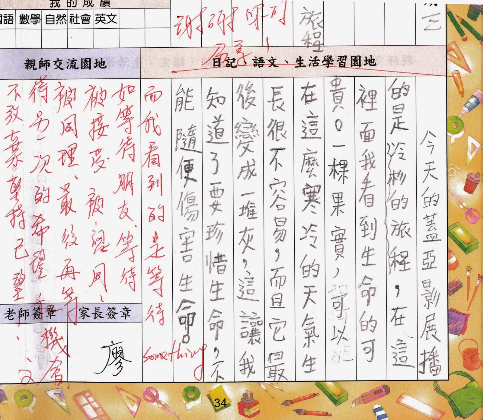 國小暑假日記範本|日記 - 愛淘生活