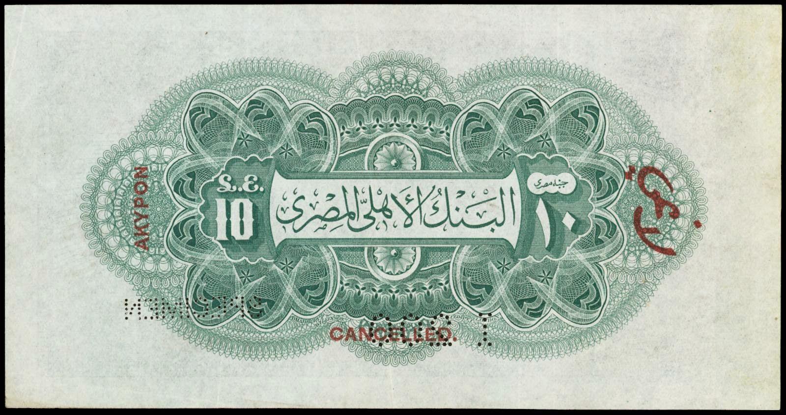 Egypt paper money 10 Pound bank note 1912