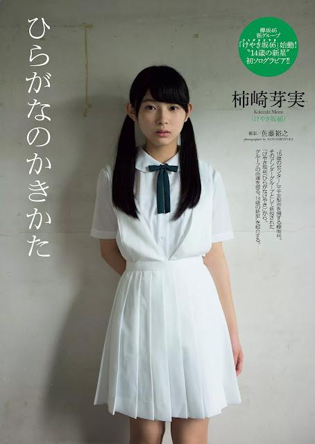 Kakizaki Memi 柿崎芽実 Weekly Playboy 2016 No 37 Pictures