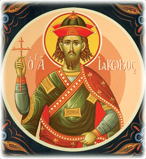 Αποτέλεσμα εικόνας για αγιος ιακωβος ο περσης