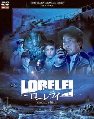 Lorelei: The Witch of the Pacific Ocean (2005)