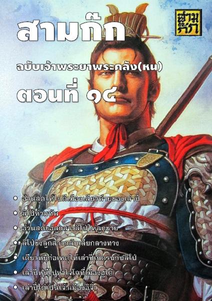 สามก๊ก ฉบับเจ้าพระยาพระคลัง(หน) ตอนที่ 14