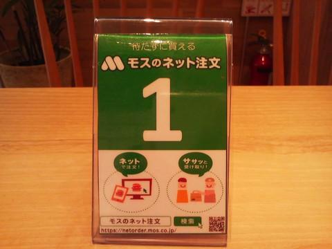 番号札 モスバーガー稲沢天池店