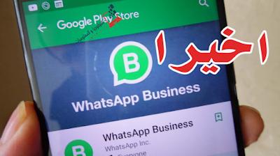 واتس آب تطلق تطيق جديد WhatsApp Business ! هذه هي مميزاته و مايحتويه تعرف على كل شي عنه