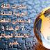 """مذكرات الوحدة الثالثة المقطع السابع"""" بهية والقلم"""" لغة عربية للرابعة ابتدائي"""