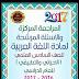 المراجعة المركزة لمادة الغة العربية للسادس عملي 2017