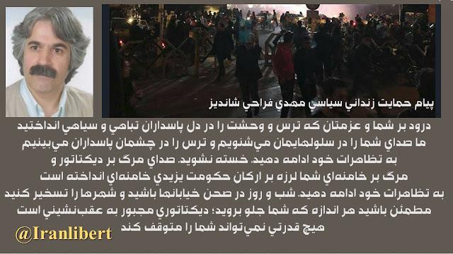 نامه زندانی سیاسی مهدی فراحی شاندیز از زندان مرکزی کرج در حمایت از قیام مردم ایران فرستاده است.