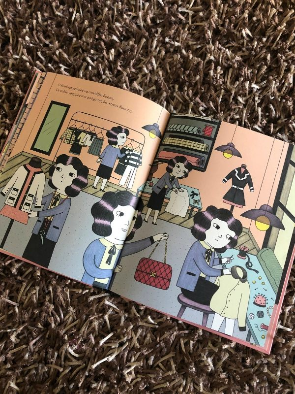 "Book Club: ""Μικρά κορίτσια με μεγάλες ιδέες: Κοκό Σανέλ"" ένα παιδικό βιβλίο που μας μεταφέρει στον κομψό κόσμο της Κοκό Σανέλ και μαθαίνει στα παιδιά την σημασία της διαφορετικότητας, της επιμονής και της εργατικότητας | Ioanna's Notebook"