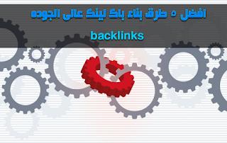 افضل 5 طرق بناء باك لينك عالى الجوده backlinks