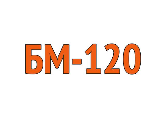 бетоносмеситель бм 120