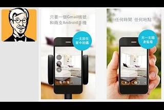 10 Aplikasi Kamera CCTV Android Terbaru