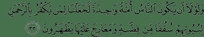 Surat Az-Zukhruf Ayat 33