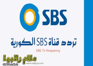 تردد قناة الكورية sbs