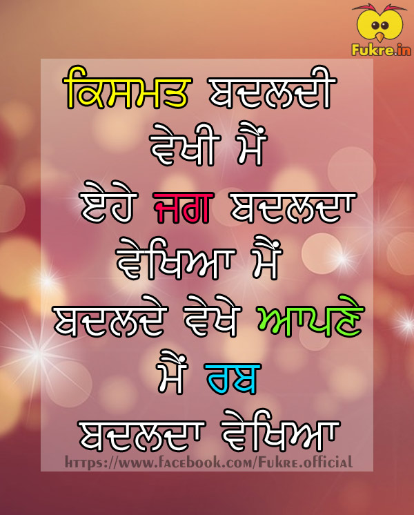Love Punjabi Wallpaper About a Love Life