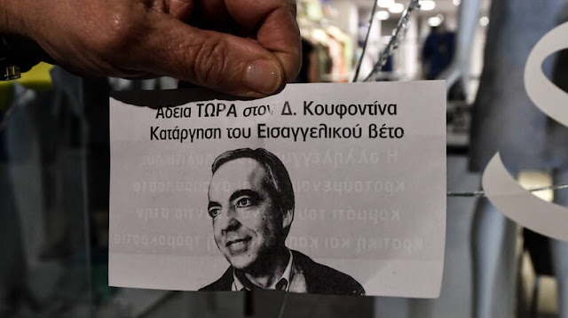 Η Δημοκρατία επί κυβερνήσεως Τσίπρα και εκβιάζεται και τρομοκρατείται!