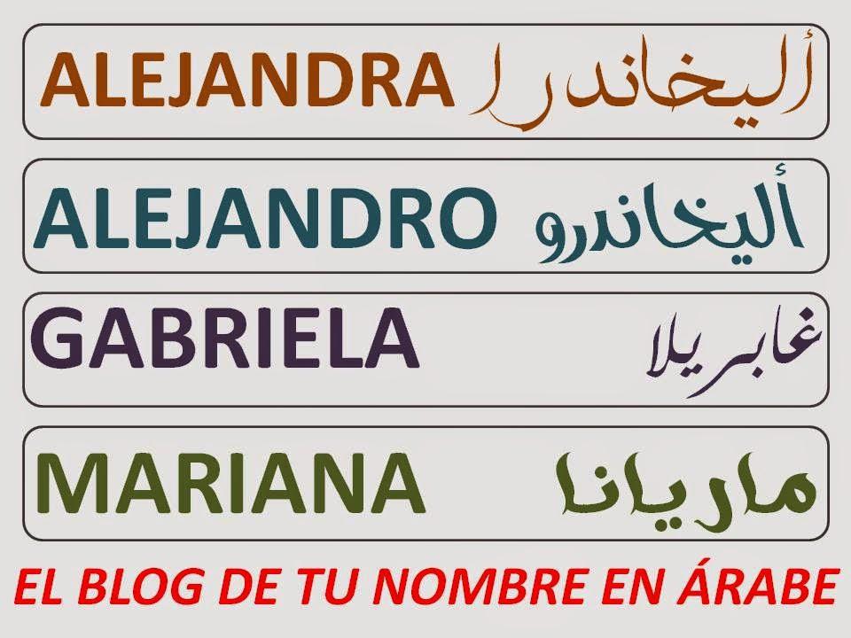 NOMBRES EN ARABE PARA TATUAJES ALEJANDRO ALEJANDRA GABRIELA MARIANA