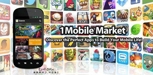 356e187f2 تحميل برنامج ون موبايل ماركت للاندرويد 2016 عربي مباشر 1mobile market apk. »
