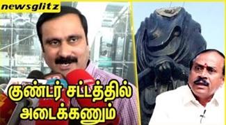 Anbumani Demands Arrest of H Raja   Periyar Statue   BJP