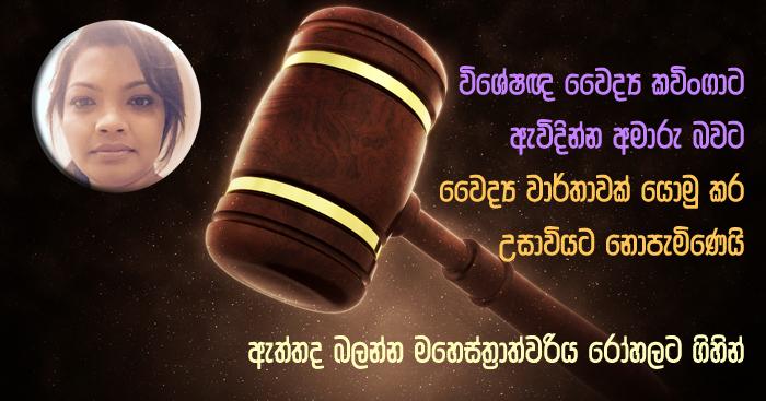 https://www.gossiplankanews.com/2018/10/doctor-kavinga-court-absent.html