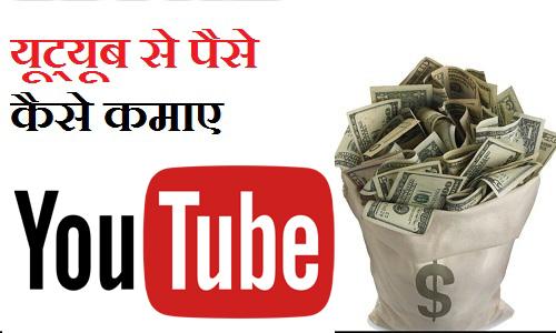 यूट्यूब से पैसे कैसे कमाए  youtube  se paise kaise kamaye