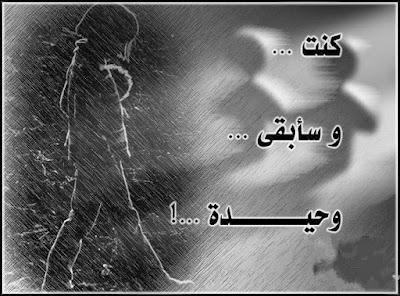 """الحزن 2017 حالات الحزن طµظˆط±-ظ…ط¤ظ""""ظ…ط©-ط¹ظ†-ط§ظ""""ظˆط¬ط¹-3.jpg"""