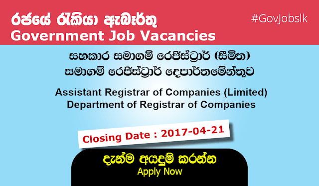 Recruitment to the Executive Category of Grade III (Limited) Post of Assistant Registrar of Companies in the Department of Registrar of Companies under the Ministry of Industry and Commerce