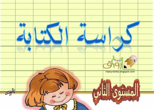 كراسة الكتابة للمستوى الثاني وفق مرجع مرشدي في اللغة العربية